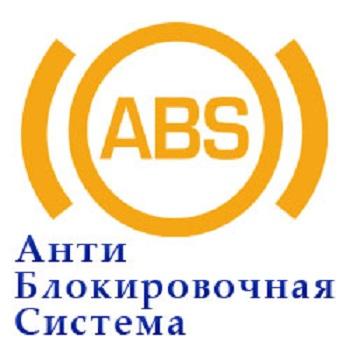 Блокировочная система ABS